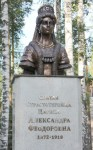 Памятник Царице Александре Фёдоровне