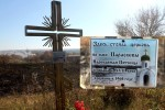 Крест на месте разрушенного храма