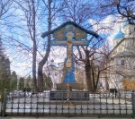 Крест В. Васнецова в память об убиенном великом князе Сергее Александровиче
